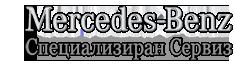 Сервиз Mercedes Benz Плевен  - Автосервиз Mercedes Плевен